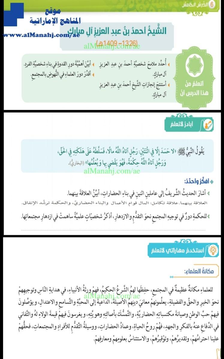 حل درس الشيخ احمد بن عبد العزيز آل مبارك, الصف العاشر, تربية اسلامية, الفصل  الثالث, 2018-2019, - المناهج الإماراتية