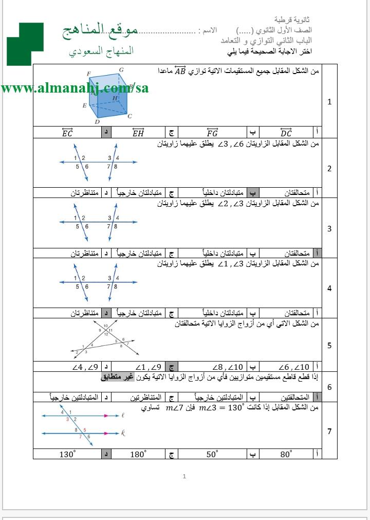 أوراق عمل التوازي التعامد المستوى الأول رياضيات الفصل الأول