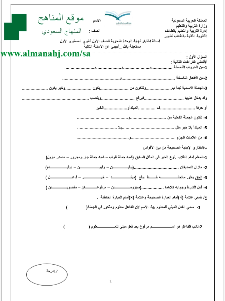 أسئلة اختبار نهاية الوحدة الثانية المستوى الأول لغة عربية