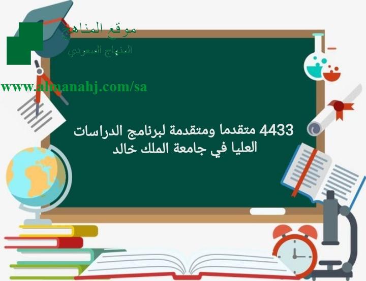 جديد 4433 متقدما ومتقدمة لبرنامج الدراسات العليا في جامعة الملك