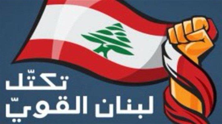 لبنان القوي