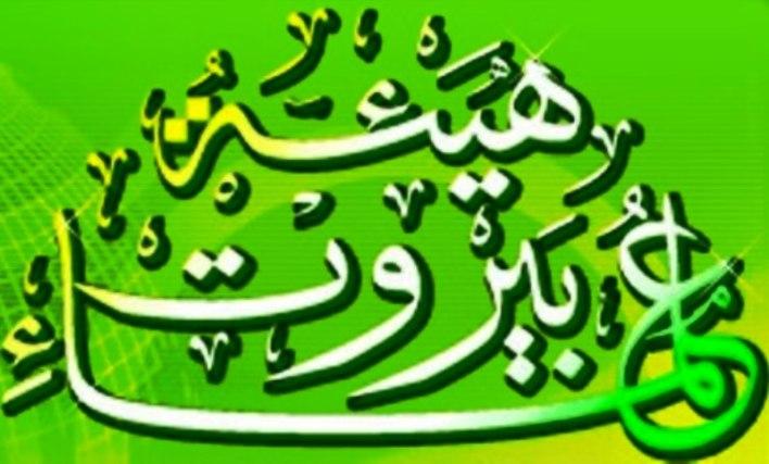 هيئة علماء بيروت هنأت الشعب الإيراني بفوز رئيسي