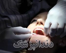 دکتر صدف مانی دندانپزشک ایرانی در اسن آلمان