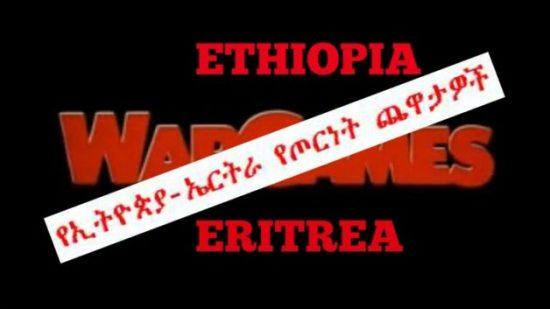 Wargames Amharic