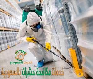 شركة مبيدات حشرية