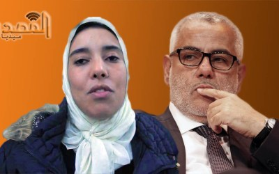 أمينة ماء العينين وبنكيران يطعنان في قرار الإدارة العامة للمصباح