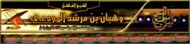 الموقع الرسمي للشيخ وهبان بن مرشد المودعي – شبكة العلم الشرعي