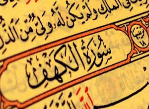 صورة المعربات و علامات إعرابهن علامة الفرعية في سورة الكهف