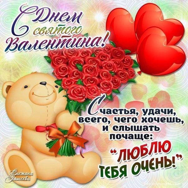 Поздравление с дне святого валентина картинки, открытка днем рождения