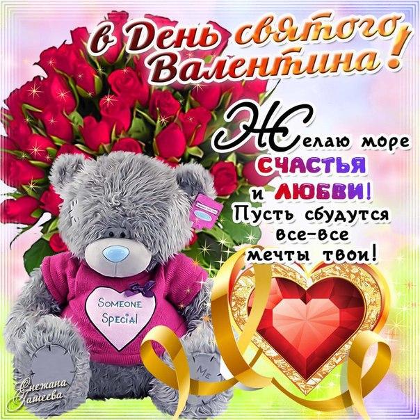Поздравления с днем святого валентина для сестры