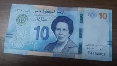 Photo of ورقة نقدية جديدة تحمل صورة توحيدة بالشيخ اول طبيبة تونسية