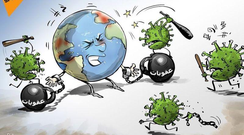 العقوبات الدولية في زمن الكورونا