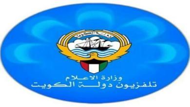 Photo of التلفزيون الكويتي يعتذر عن خطإ في تسمية أحد الأنبياء بمسلسل قام بعرضه