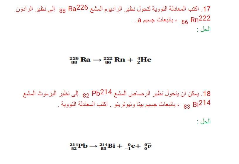 اكتب المعادلة النووية لتحويل نظير اليورانيوم المشع