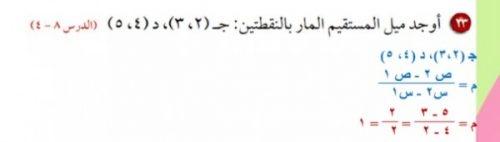 اوجد ميل المستقيم المار بالنقطتين ج(2.3). د(4.5)