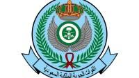 برنامج التدريب المنتهي بالتوظيف في القوات الجوية الملكية السعودية