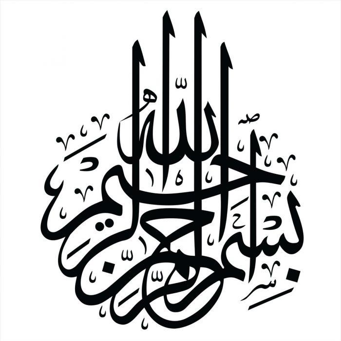 بسم الله الرحمن الرحيم مزخرفة للنسخ