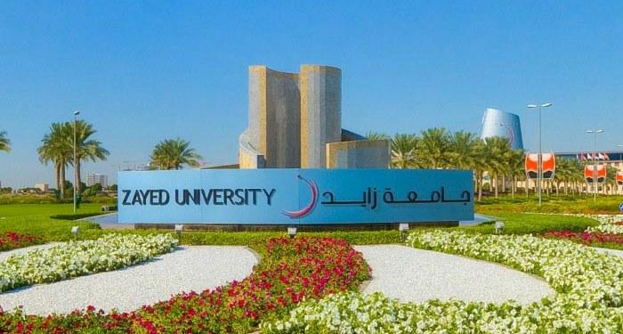 افضل تخصصات جامعة زايد ابو ظبي