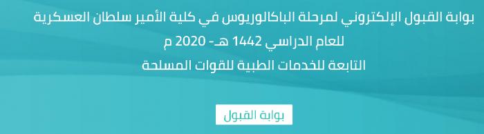 شروط القبول في كلية الامير سلطان العسكرية 1443