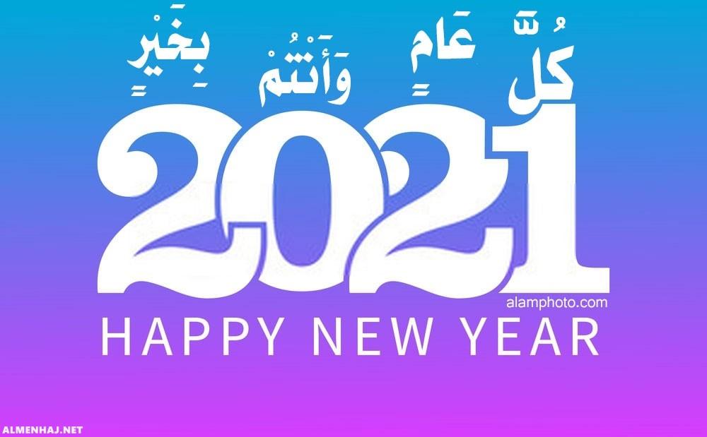 صور احتفالات رأس السنة 2022