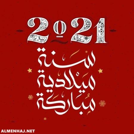 صور مكتوب عليها كلام عن العام الجديد 2022