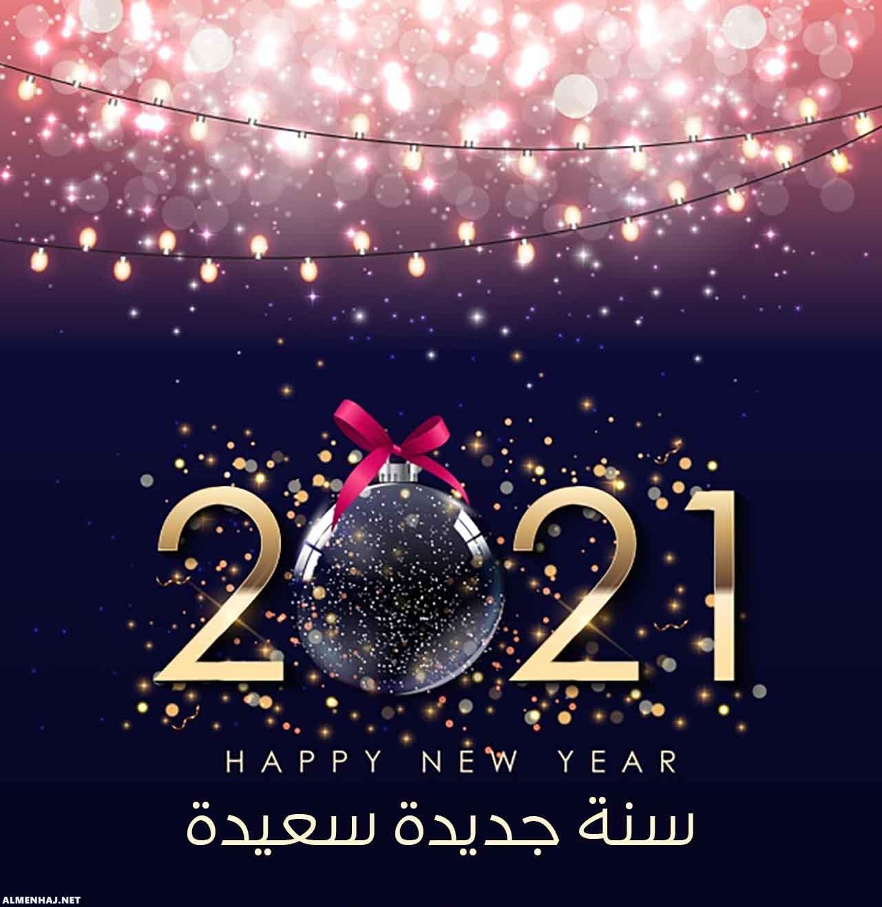 عبارات عن رأس السنة مزخرفه 2022