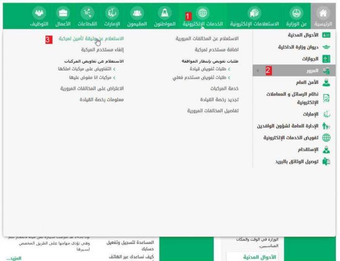 اسعار التامين على السيارات في السعودية 2022
