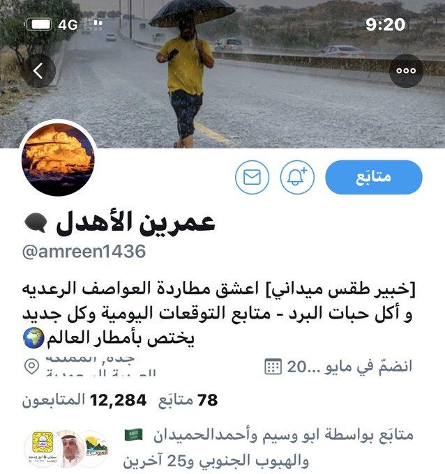 كم عمر عمرين الاهدل