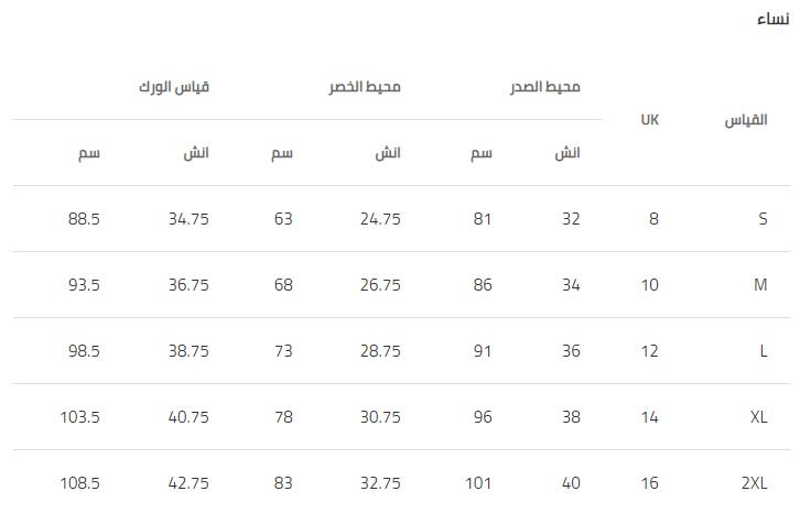 مقاسات الملابس التركية بالارقام والحروف