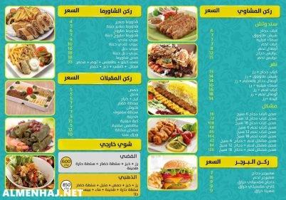 منيو مطعم يم ال يم