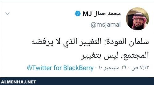من هو محمد جمال المسيء للسعودية