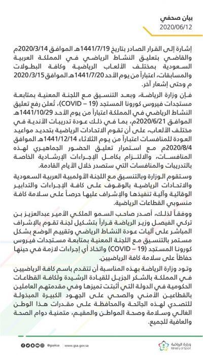 موعد عودة الدوري السعودي 2022