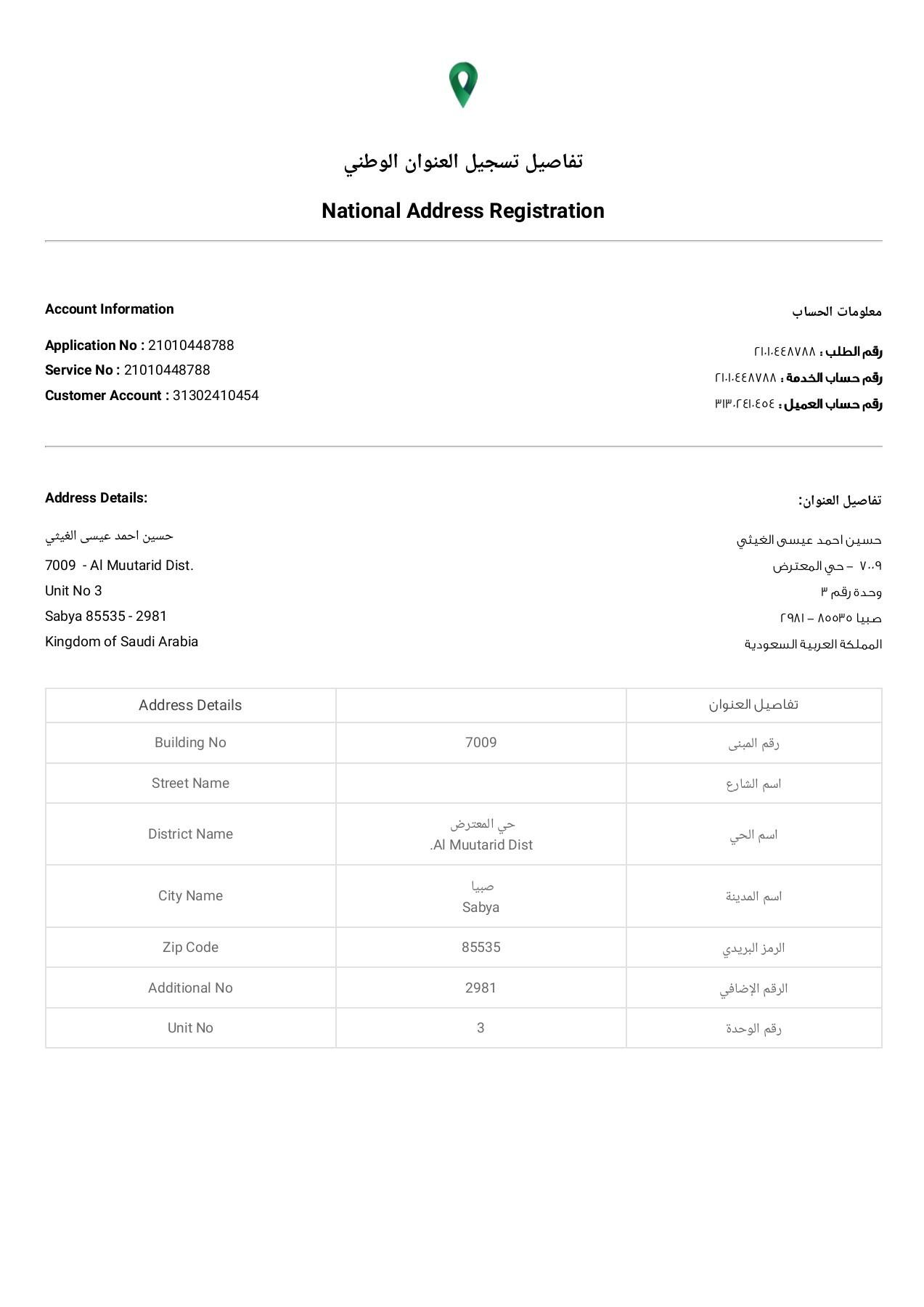 التسجيل في العنوان الوطني للافراد 1443