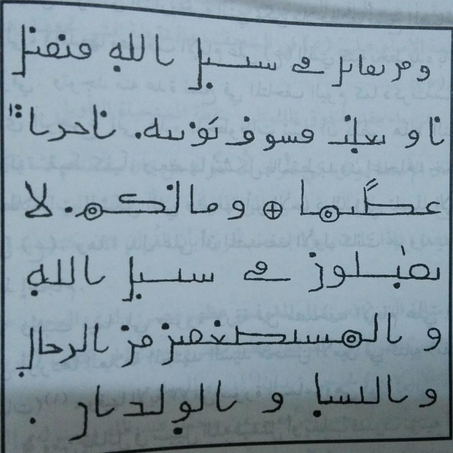 تحقيق حول تنقيط القرآن ومناقشته