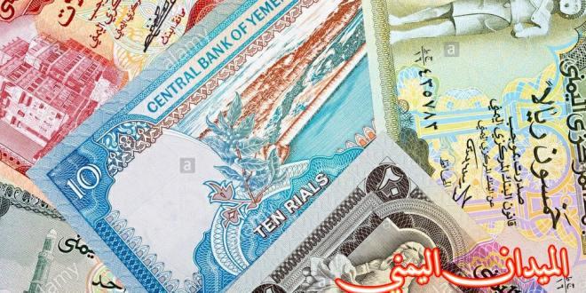قرار لتثبت سعر صرف الريال السعودي مقابل اليمني