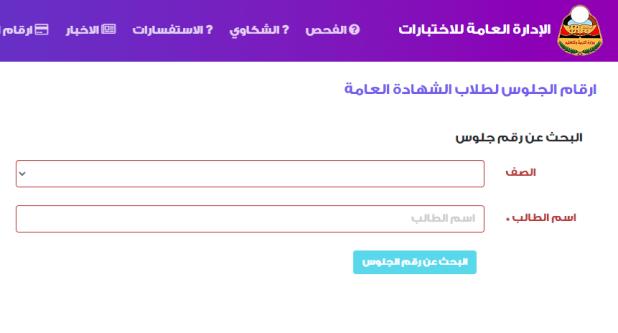 وزارة التربية والتعليم، أرقام الجلوس - الميدان اليمني