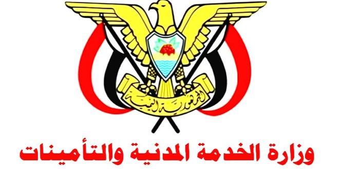 وزارة الخدمة المدنية اليمن