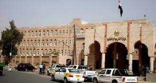 وزارة التربية والتعليم اليمن صنعاء - الميدان اليمني