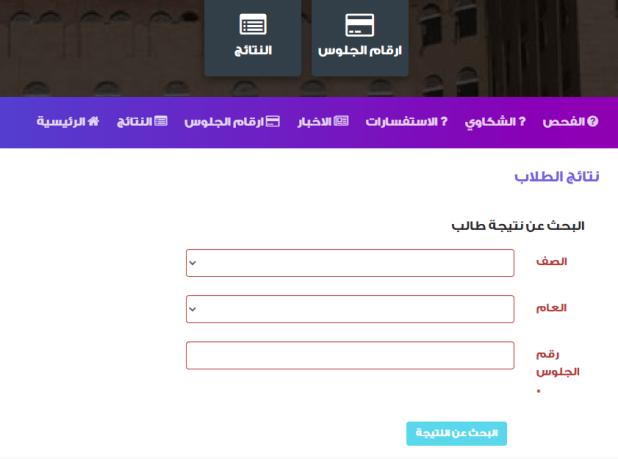 الاستعلام عن نتائج الثانوية - وزارة التربية والتعليم اليمن