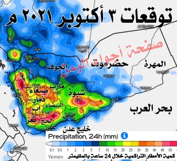توقعات حالة الطقس 3 أكتوبر 2021