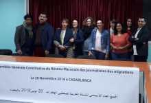 Photo of شبكةصحفية مغربية تعتمد ميثاق أخلاقيات خاص بالتغطية الإعلامية للهجرات
