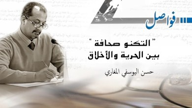 "Photo of ""التكنو صحافة"" بين الحرية والأخلاق"