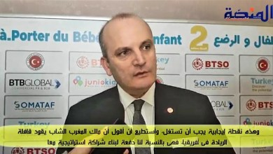 "Photo of مسؤول تركي يزور المغرب ويتحدث ل""المنصّة"" عن الأزمة التجارية بين المغرب وتركيا"