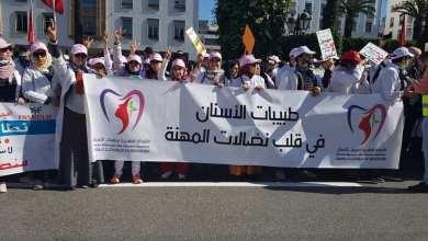 """Photo of أطباء الأسنان يرددون أغنية """"في بلادي ظلموني"""" في مسيرة الغضب"""