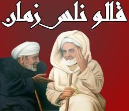 Photo of لكل مثل قصيدة : ألف تخميمة و تخميمة و لاضربة بلمقص