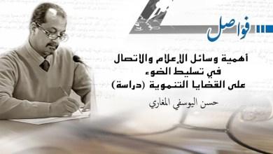 Photo of حسن اليوسفي: أهمية وسائل الإعلام والاتصال في تسليط الضوء على القضايا التنموية (دراسة)