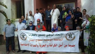 Photo of نقابة تابعة للعدالة والتنمية تنضم لإضراب 20 فبراير