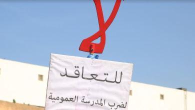 "Photo of هكذا وجه البنك الدولي المغرب إلى ""الجهوية والتعاقد وتخفيض كتلة الأجور .."""