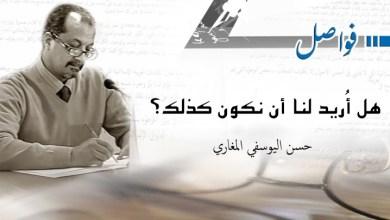 Photo of حسن اليوسفي: هل أُريد لنا أن نكون كذلك؟