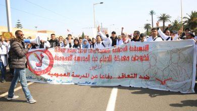 Photo of العدل والإحسان تساند الإضراب الوحدوي لنقابات التعليم وتعلن تضامنها مع الأساتذة